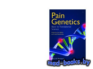 Pain Genetics: Basic to Translational Science - Belfer I., Diatchenko L. - 2014 год