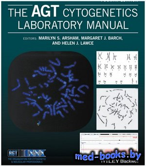 The AGT Cytogenetics Laboratory Manual - Arsham Marilyn S., Barch Margaret J., Lawce Helen J. - 2017 год