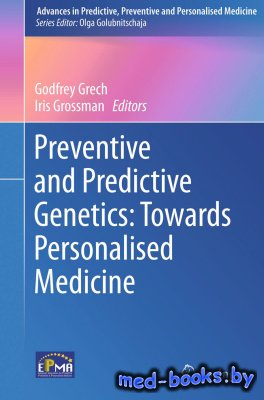 Preventive and Predictive Genetics: Towards Personalised Medicine - Grech G., Grossman I. - 2015 год