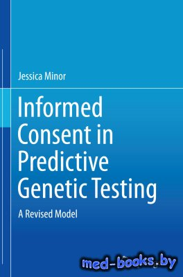 Informed Consent in Predictive Genetic Testing: A Revised Model - Minor J. - 2015 год