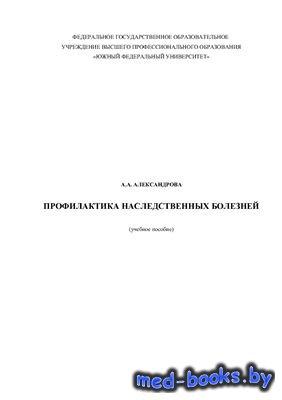 Профилактика наследственных болезней - Александрова А.А. - 2008 год
