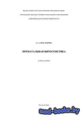 Пренатальная цитогенетика - Александрова А.А. - 2008 год