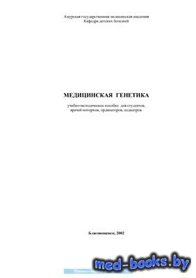 Медицинская генетика - Бабцева А.Ф., Климова Н.В., Юткина О.С. - 2002 год