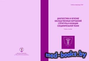 Диагностика и лечение наследственных нарушений структуры и функции соединит ...
