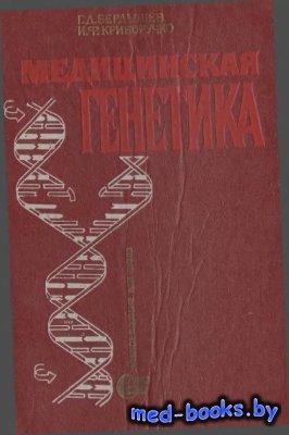 Медицинская генетика - Бердышев Г.Д., Криворучко И.Ф. - 1990 год