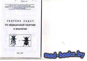 Сборник задач по медицинской генетике и биологии - Викторова Т.В., Лукманов ...