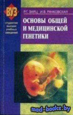 Основы общей и медицинской генетики - Заяц Р.Г., Рачковская И.В. - 1998 год