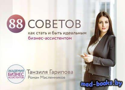 88 советов как стать и быть идеальным бизнес-ассистентом - Роман Масленнико ...