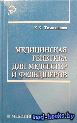 Медицинская генетика для медсестер и фельдшеров - Тимолянова Е.К. - 2007 го ...