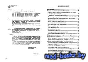 Медицинская генетика - Парамонова Н.С., Лашковская Т.А., Мацюк Т.В., Пальце ...
