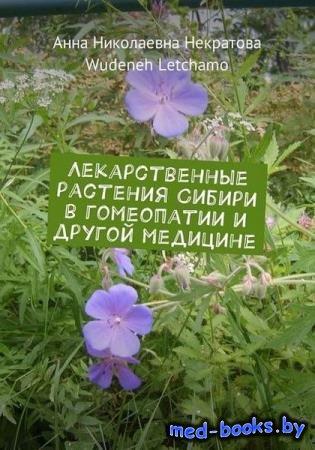 Анна Некратова - Wudeneh Letchamo. Лекарственные растения Сибири в гомеопат ...