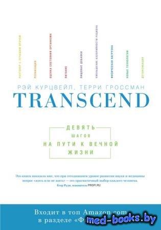 РэйКурцвейл, Терри Гроссман - Transcend: девять шагов напути квечной жиз ...