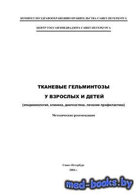 Тканевые гельминтозы у взрослых и детей (эпидемиология, клиника, диагностик ...