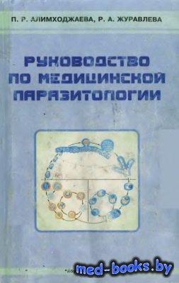 Руководство по медицинской паразитологии - Алимходжаева П.Р., Журавлева Р.А ...