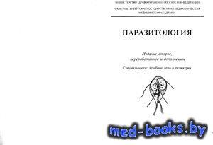 Паразитология - Абдукаева Н.С., Пакшина Н.С. и др. - 2002 год