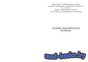 Основы паразитологии человека - Брагин Ш.Б., Самойленко Т.И., Степанова М.Г ...