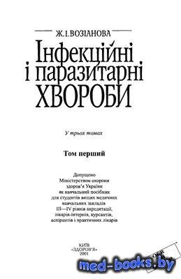 Інфекційні і паразитарні хвороби. Том 1 - Возіанова Ж.І. - 2001 год