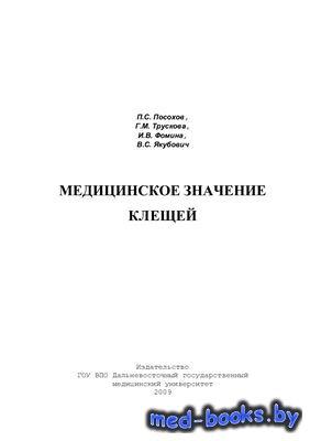 Медицинское значение клещей - Посохов П.С., Трускова Г.М. и др. - 2009 год