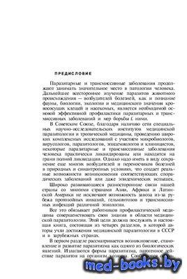Паразитология человека - Первомайский Г.С., Подолян В.Я. - 1974 год