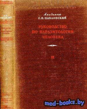 Руководство по паразитологии человека. Том 2 - Павловский Е.Н. - 1948 год