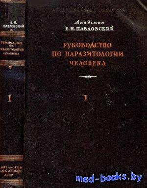 Руководство по паразитологии человека. Том 1 - Павловский Е.Н. - 1948 год