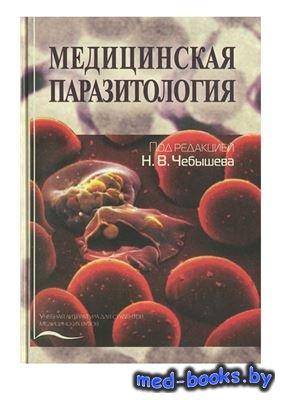 Медицинская паразитология - Чебышев Н.В. - 2012 год