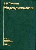 Эндокринология - Потемкин В.В. - 1999 год
