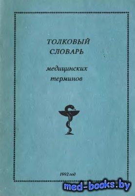 Толковый словарь медицинских терминов - Криничанский А.В., Богданова Л.А. - ...