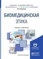 Биомедицинская этика - Силуянова И.В. - 2016 год