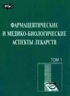 Фармацевтические и медико-биологические аспекты лекарств - Перцев И.М., Зуп ...