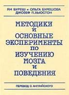 Методики и основные эксперименты по изучению мозга и поведения - Буреш Я.,  ...
