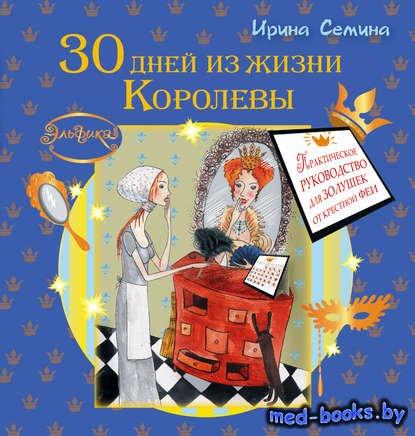 30 дней из жизни королевы. Практическое руководство для Золушек от Крестной ...