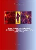 Излечение рассеянного склероза - тернистая дорога к счастью - Карлинская Е. ...