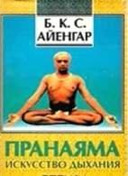 Пранаяма искусство дыхания - Айенгар Б.К.С. - 1995 год
