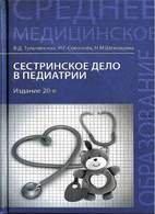 Сестринское дело в педиатрии - В.Д. Тульчинская, Н.Г. Соколова, Н.М. Шеховц ...