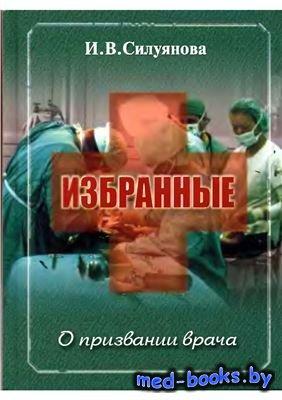Избранные. О призвании врача - Силуянова И.В. - 2008 год
