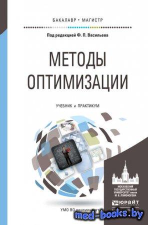 Методы оптимизации. Учебник и практикум для бакалавриата и магистратуры - Ф ...