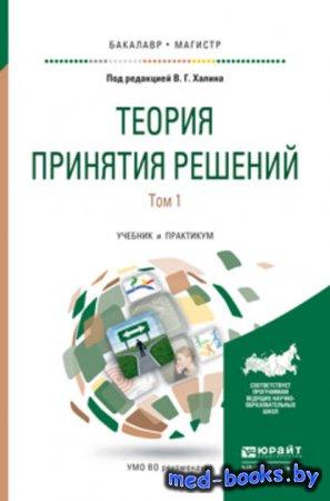 Теория принятия решений в 2 т. Том 1. Учебник и практикум для бакалавриата  ...