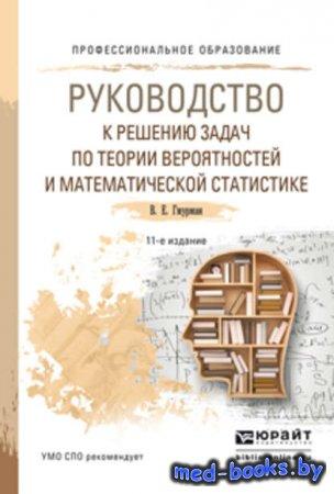 Руководство к решению задач по теории вероятностей и математической статист ...