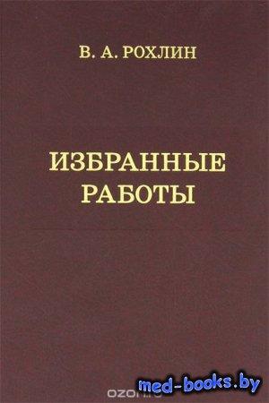 В. А. Рохлин. Избранные работы - В. А. Рохлин - 2010 год