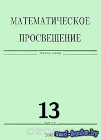 Математическое просвещение. 3 серия. Выпуск 13 - Коллектив авторов - 2009 г ...