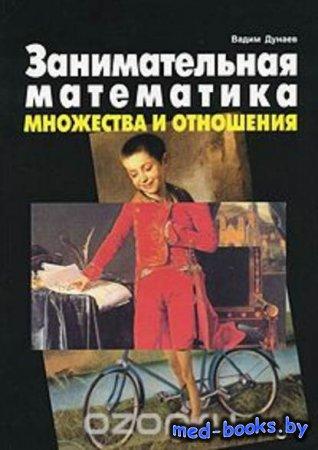 Занимательная математика. Множества и отношения - Вадим Дунаев - 2012 год