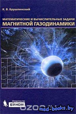 Математические и вычислительные задачи магнитной газодинамики -К. В. Брушли ...
