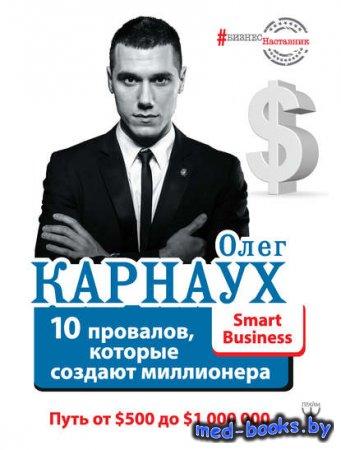 10 провалов, которые создают миллионера. Путь от $500 до $1000000 - Олег Ка ...