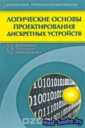 Логические основы проектирования дискретных устройств - А. Д. Закревский, Л ...