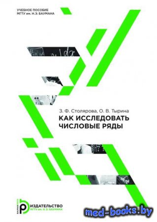 Как исследовать числовые ряды - Зухра Столярова, Ольга Тырина - 2016 год