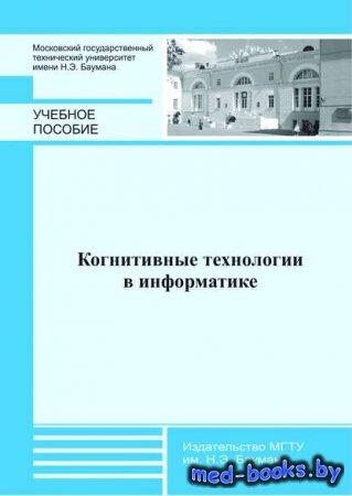 Когнитивные технологии в информатике - Валентин Неземский, Александра Силан ...