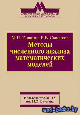 Методы численного анализа математических моделей - Михаил Галанин, Евгений  ...