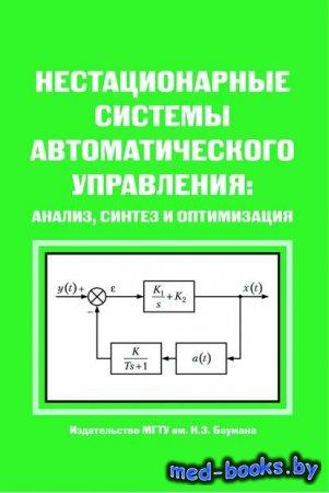 Нестационарные системы автоматического управления: анализ, синтез и оптимиз ...