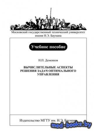Вычислительные аспекты решения задач оптимального управления - Николай Деме ...